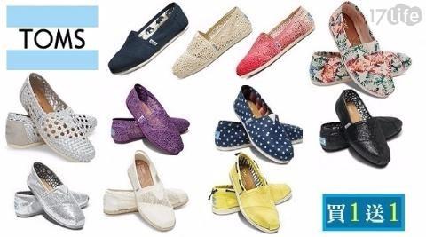 (買一送一)秒殺回饋【TOMS】經典懶人鞋系列