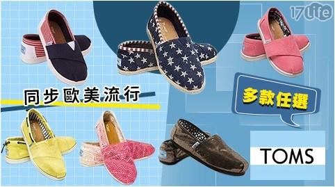 toms/懶人鞋/運動/休閒/休閒鞋/小白鞋/懶人