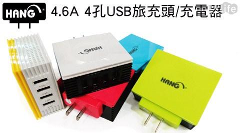 平均每入最低只要289元起(含運)即可購得【HANG】H4000 4.6A 4孔USB充電器1入/2入/4入,顏色:黃/綠/桃紅/藍/白。