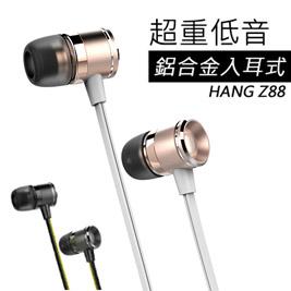 【HANG】Z88超重低音鋁合金線控耳機