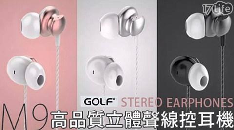 GOLF/金屬質感/高品質/立體聲/線控耳機