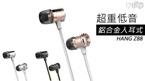 平均每入最低只要179元起(含運)即可享有【HANG】Z88超重低音鋁合金線控耳機1入/2入/4入,顏色:金/銀/黑。
