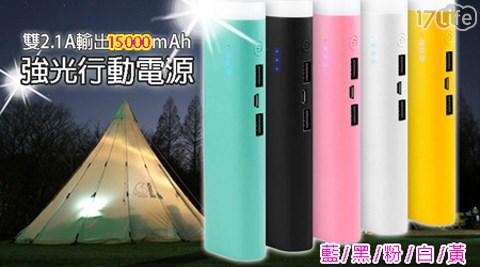 露營燈/15000mAh/行動電源/BSMI/BSMI認證/雙USB行動電源/雙輸出行動電源