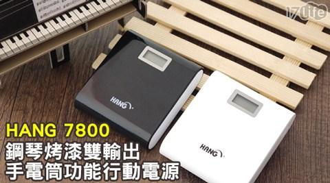 HANG 7800鋼琴烤漆雙輸出 手電筒功能 行動電源  (資詠)