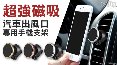 超強/磁吸/汽車出風口/手機支架