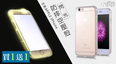 APPLE/ IPhone/閃光/防摔/空壓殼/ 買一送一