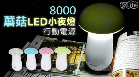 超可愛小蘑菇LED燈行動電源