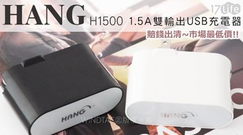 平均每入最低只要99元起(含運)即可購得HANG H1500(1.5A)雙USB電源供應器/充電器/旅充-1入/2入,顏色:黑/白。
