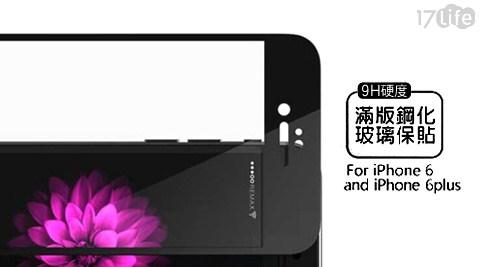 滿版/台灣製/鋼化9H/玻璃保護膜/手機膜/保護膜/3C/3C配件/iPhone6/iPhone