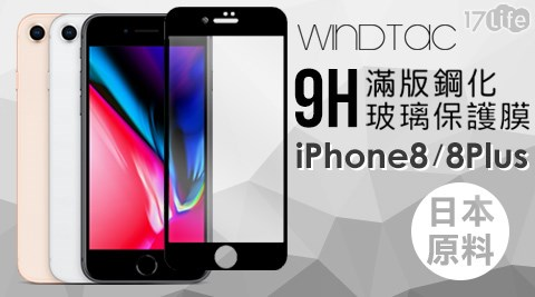 IPhone8/保護貼/i8/ix/滿版