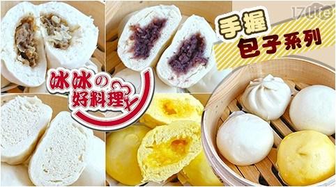 冰冰好料理/手握包子/包子/小包子/饅頭/小饅頭/輕食/鮮肉包/肉包/奶皇包/豆沙包