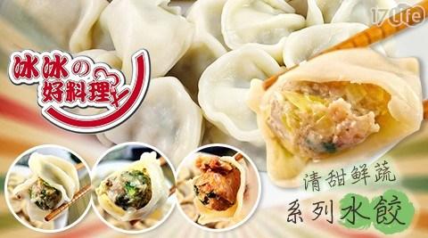 【冰冰好料理】清甜鮮蔬系列水餃