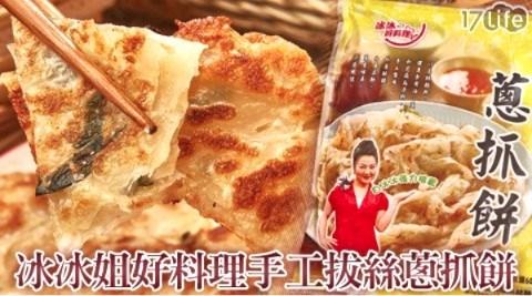 【冰冰好料理】手工拔絲蔥抓餅(5片/包)