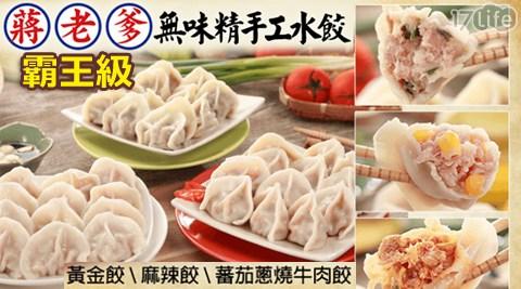 蔣老爹/無味精/手工/霸王餃/水餃/餃子