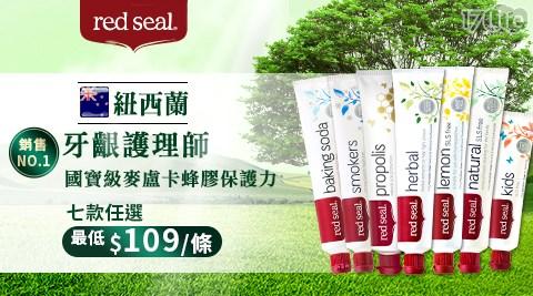 【RedSeal紐西蘭原裝】百年天然牙膏