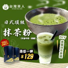 【台灣茶人】日式頂級抹茶粉/日式玄米抹茶粉罐裝系列