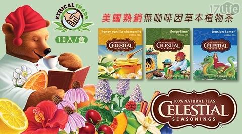 【詩尚草本】美國熱銷 - 無咖啡因草本植物茶(10入/盒)