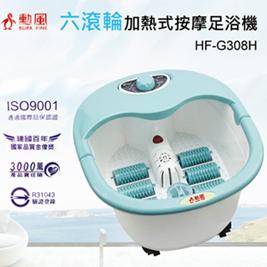 【勳風】加熱式六滾輪氣泡按摩足浴機(HF-G308H)