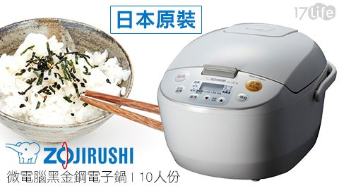 【ZOJIRUSHI象印】/日本原裝/10人份/微電腦/黑金鋼/電子鍋/NL-AAF18