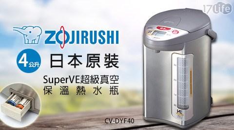 只要4,990元(含運)即可享有【ZOHIRUSHI 象印】原價9,450元4公升日本原裝SuperVE超級真空保溫熱水瓶(CV-DYF40)只要4,990元(含運)即可享有【ZOHIRUSHI 象印..