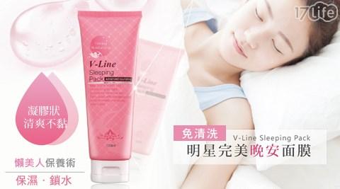 V-LINE/明星完美晚安面膜/晚安面膜/面膜/保養