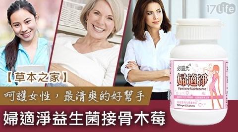 【草本之家】婦適淨益生菌接骨木莓(30粒/罐) 1罐  共