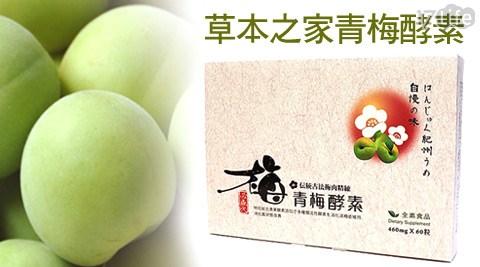 草本之家/青梅酵素/保健