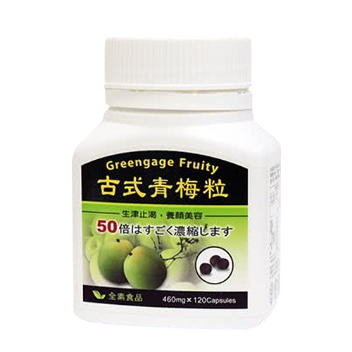 【草本之家】濃縮青梅精顆粒(120粒/瓶) 1瓶 共 120粒/組