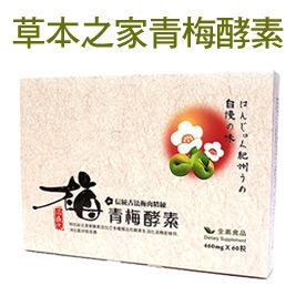 草本之家-青梅酵素