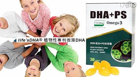 平均每盒最低只要499元起(含運)即可購得【草本之家】DHA藻油PS軟膠囊1盒/2盒/3盒/4盒(30粒/盒)。