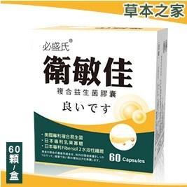 【草本之家】衛敏佳複合益生菌膠囊(果寡糖龍根菌乳酸菌)(60顆/盒)