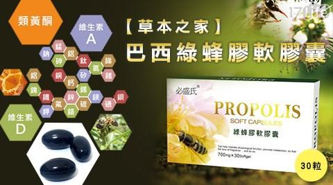 草本之家/巴西綠蜂膠軟膠囊/蜂膠/軟膠囊/巴西綠