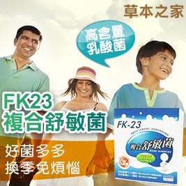 【草本之家】FK23複合舒敏菌
