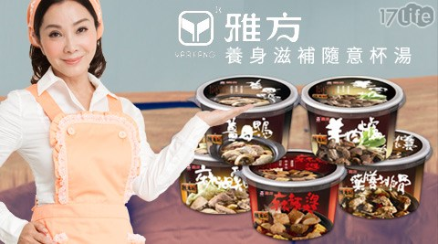 雅方/養身/滋補/隨意杯/湯/鍋物/羊肉爐/薑母鴨/麻油雞/麻辣燙/藥燉排骨/藥燉/調理包