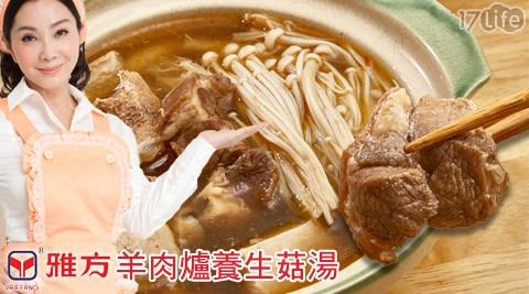 平均每包最低只要75元起即可購得【雅方】羊肉爐養生菇湯1包/10包/20包/30包(500g±10g/包)。購滿6包免運!