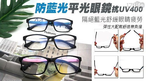 抗藍光/抗紫外線/太陽眼鏡/眼鏡/抗UV/眼睛