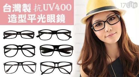 台灣製/台灣製造型平光眼鏡/抗UV400/眼鏡