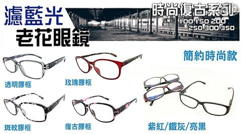 MIT/藍光/老花眼鏡/眼鏡/復古