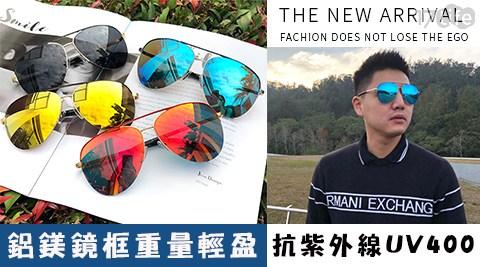 鋁鎂框/太陽眼鏡/飛行員墨鏡/抗紫外線/UV400/墨鏡/美式