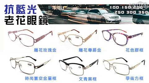 MIT抗藍光老花眼鏡-匠系列