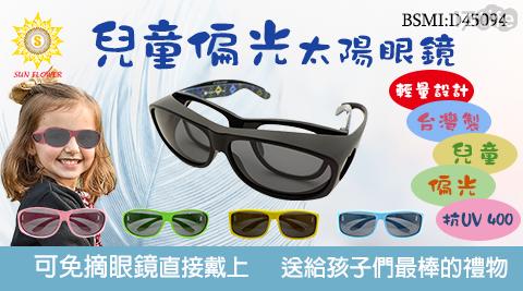 台灣製抗UV400檢驗合格兒童偏光太陽眼鏡