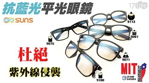 眼鏡/平光眼鏡/抗藍光眼鏡/藍光眼鏡/台灣製
