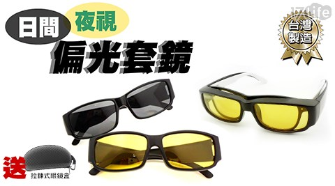 眼鏡/太陽眼鏡/偏光/偏光套鏡/墨鏡