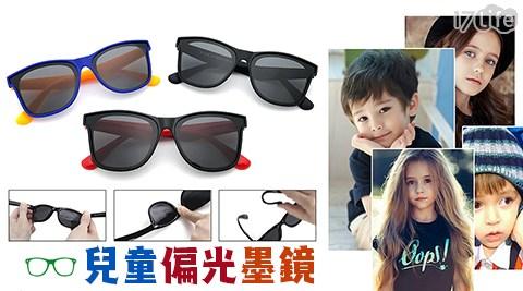 兒童墨鏡/兒童太陽眼鏡/墨鏡/太陽眼鏡/偏光鏡/抗紫外線/UV400/護眼