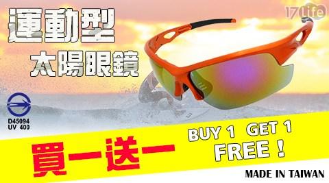 (買一入送一入) 抗UV400MIT運動型太陽眼鏡