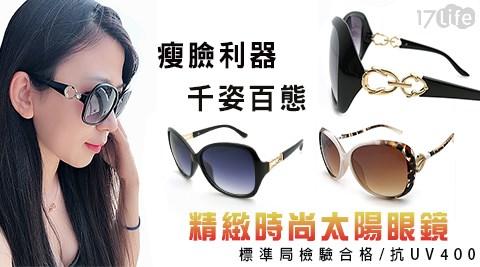 太陽眼鏡/眼鏡/墨鏡/檢驗合格/防曬