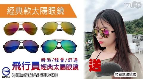 台灣製檢驗經典款飛行員太陽眼鏡加贈拉鍊眼鏡盒