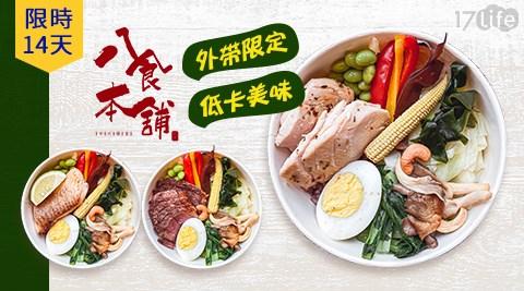 八食本舖/美味/低卡/健康餐/減脂/瘦身