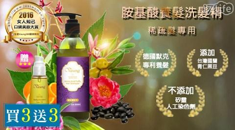 生達/Vaung/頂級頭皮養護胺基酸養髮洗髮精/洗髮精/護髮/護髮油