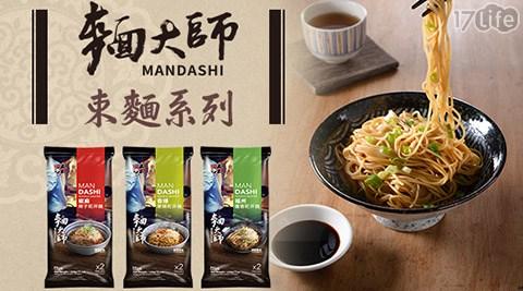 麵大師/獨特/醬料/束/麵/乾麵/消夜/即食